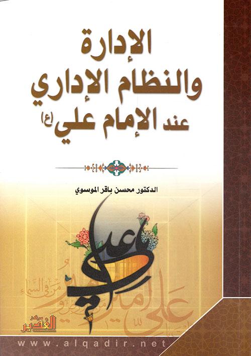 الإدارة والنظام الإداري عند الإمام علي