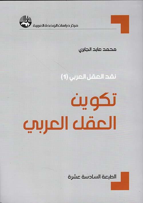 تكوين العقل العربي