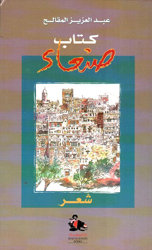 كتاب صنعاء