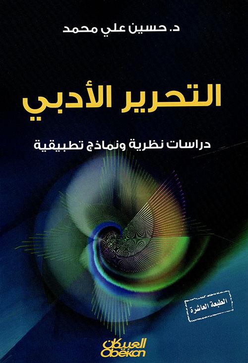 التحرير الأدبي ؛ دراسات نظرية ونماذج تطبيقية