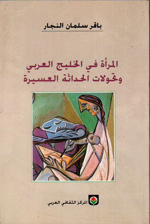 المرأة في الخليج العربي وتحولات الحداثة العسيرة
