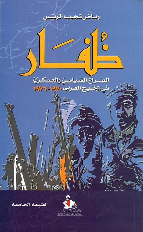 ظفار، الصراع السياسي والعسكري في الخليج العربي 1970 - 1976