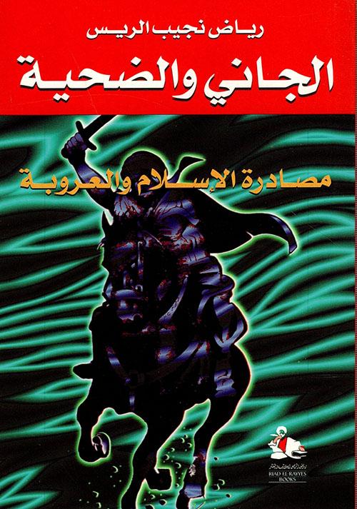 الجاني والضحية، مصادرة الإسلام والعروبة