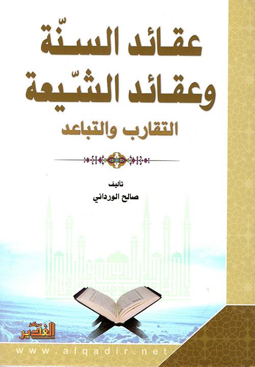 عقائد السنة وعقائد الشيعة، التقارب والتباعد