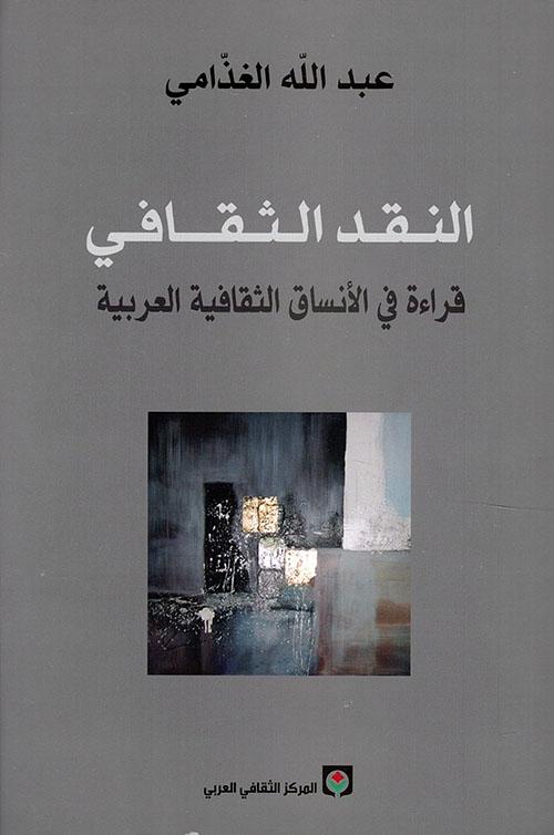 النقد الثقافي، قراءة في الأنساق الثقافية العربية
