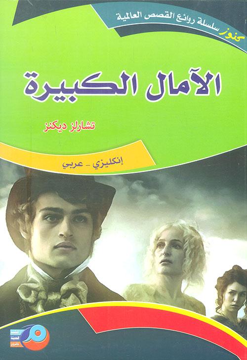 سلسلة روائع القصص العالمية عربي انجليزي pdf