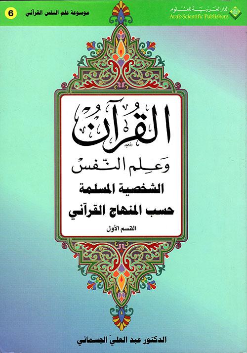 الشخصية المسلمة حسب المنهاج القرآني - القسم الأول - ج6
