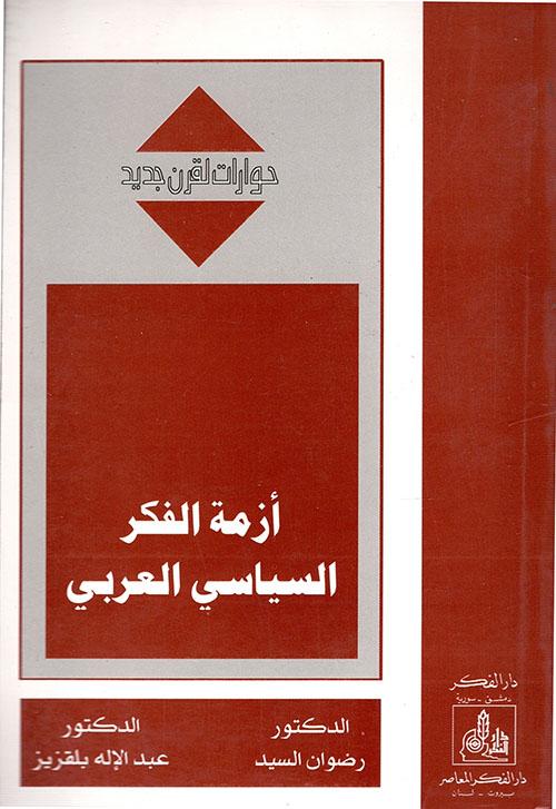 أزمة الفكر السياسي العربي