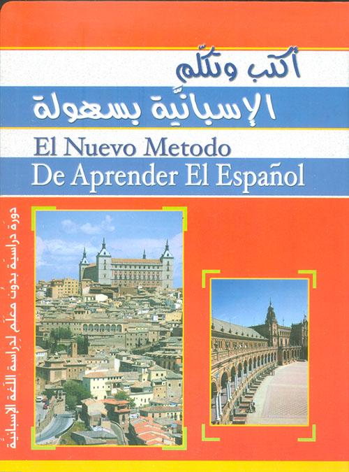 أكتب وتكلم الإسبانية بسهولة، مع CD