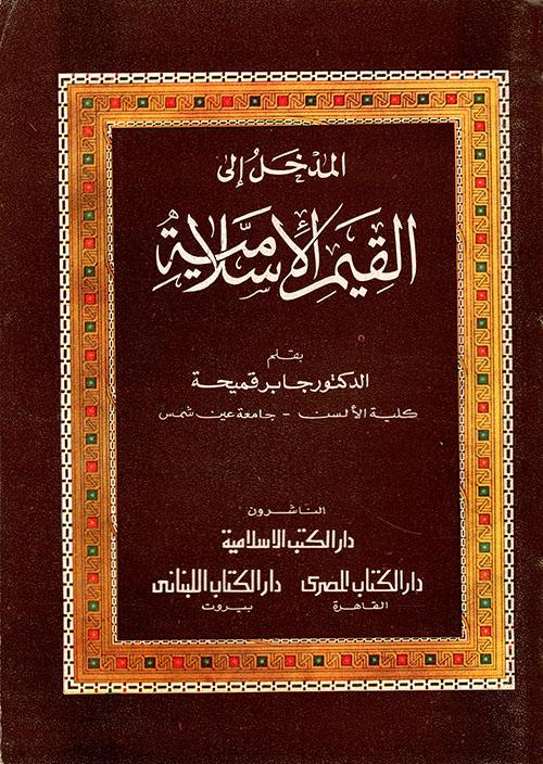 القيم الإسلامية والتربية علي خليل أبو العينين pdf