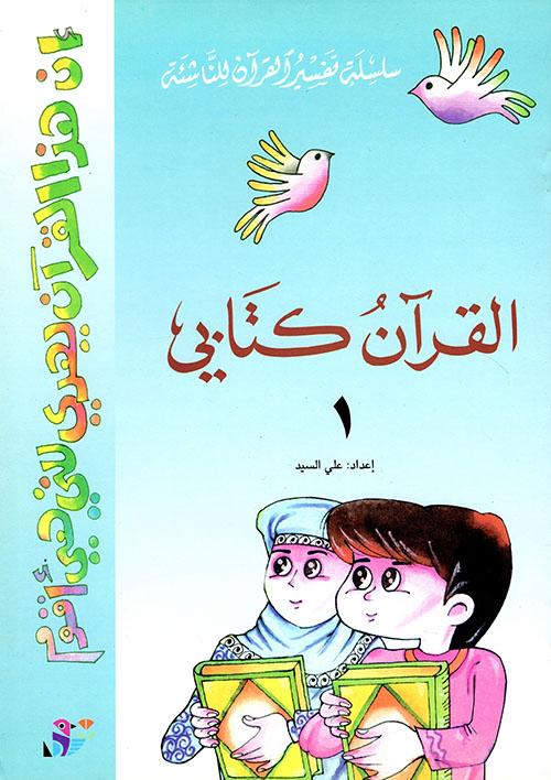 القرآن كتابي، ج1