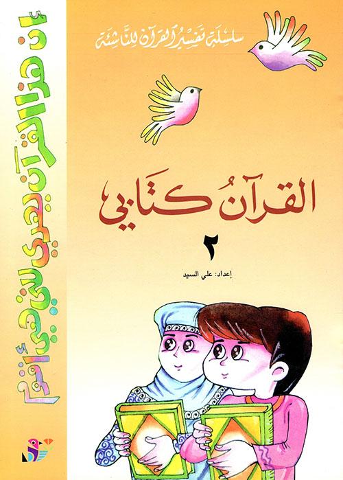 القرآن كتابي، ج2