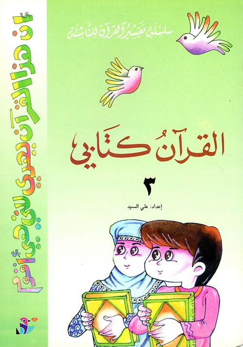 القرآن كتابي، ج3