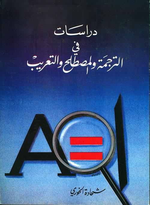 دراسات في الترجمة والمصطلح والتعريب