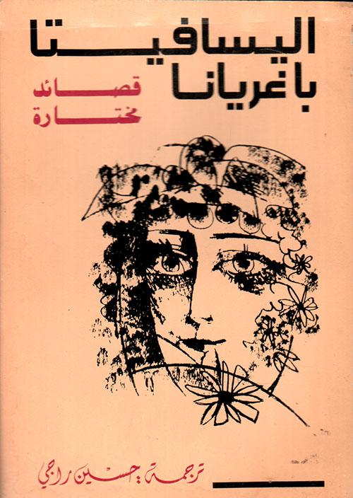 اليسافيتا باغريانا : قصائد مختارة