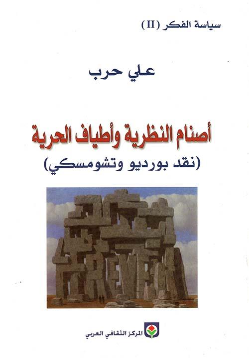 أصنام النظرية وأطياف الحرية - (نقد بورديو وتشومسكي) ج2