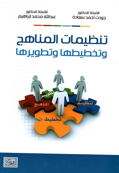 تنظيمات المناهج وتخطيطها وتطويرها