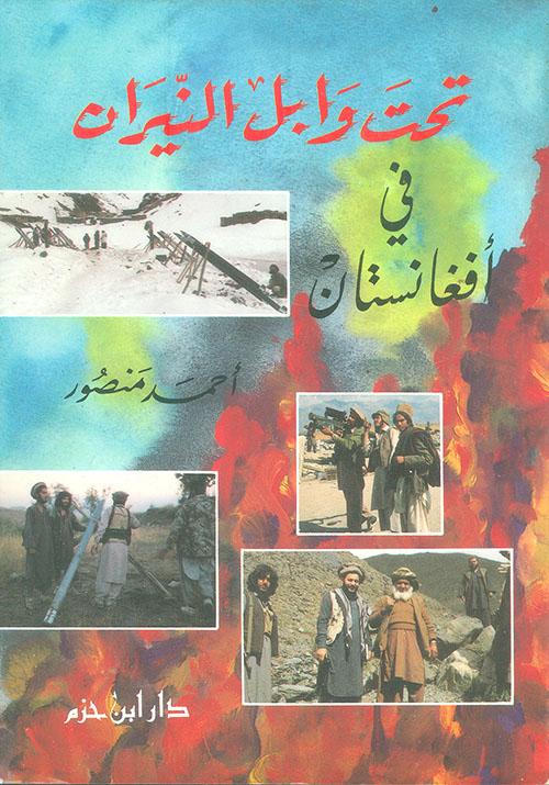 تحت وابل النيران في أفغانستان