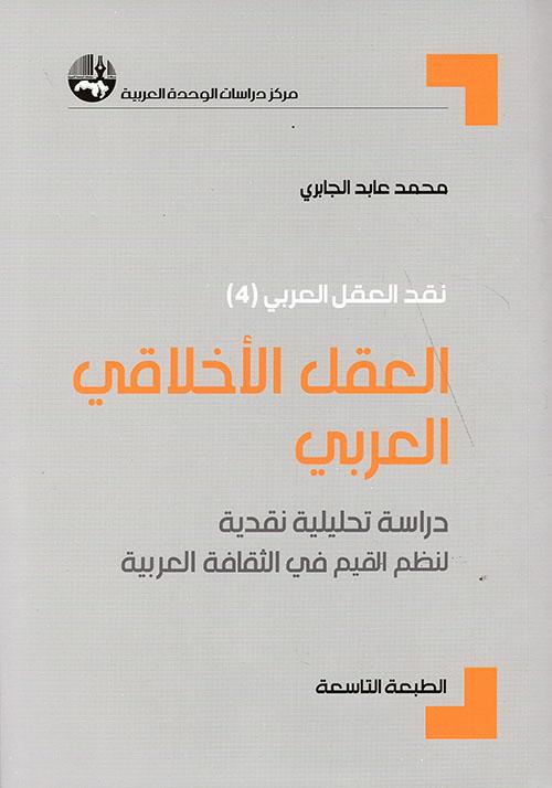 العقل الأخلاقي العربي - دراسة تحليلية نقدية لنظم القيم في الثقافة العربية