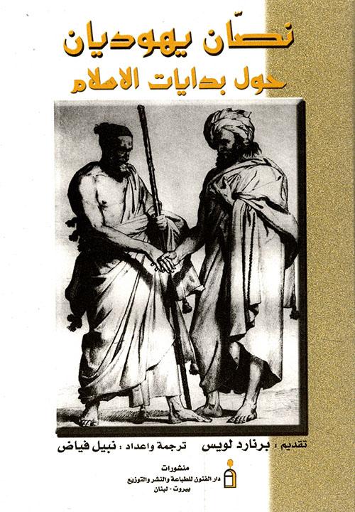 نصان يهوديان حول بدايات الإسلام