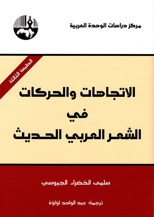 الاتجاهات والحركات في الشعر العربي الحديث