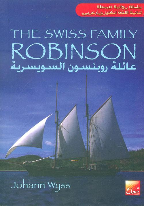 عائلة روبنسون السويسرية - The Swiss Family Robinson