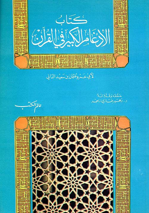 كتاب الإدغام الكبير في القرآن