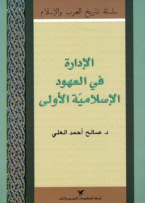 الإدارة في العهود الإسلامية الأولى