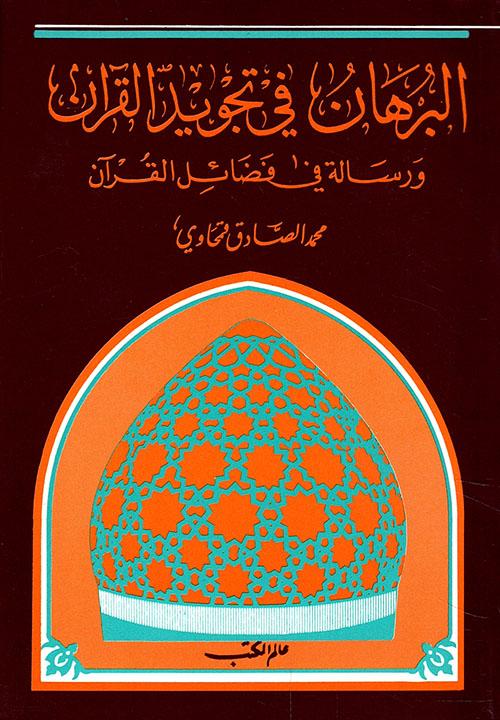 البرهان في تجويد القرآن ورسالة في فضائل القرآن