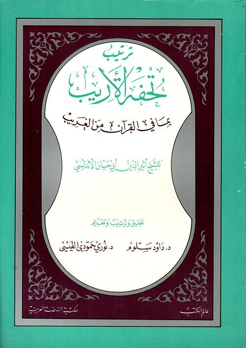 ترتيب تحفة الاريب بما في القرآن من الغريب