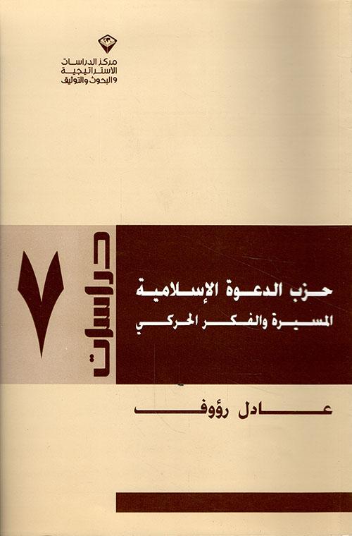 حزب الدعوة الإسلامية المسيرة والفكر والحركي ج7