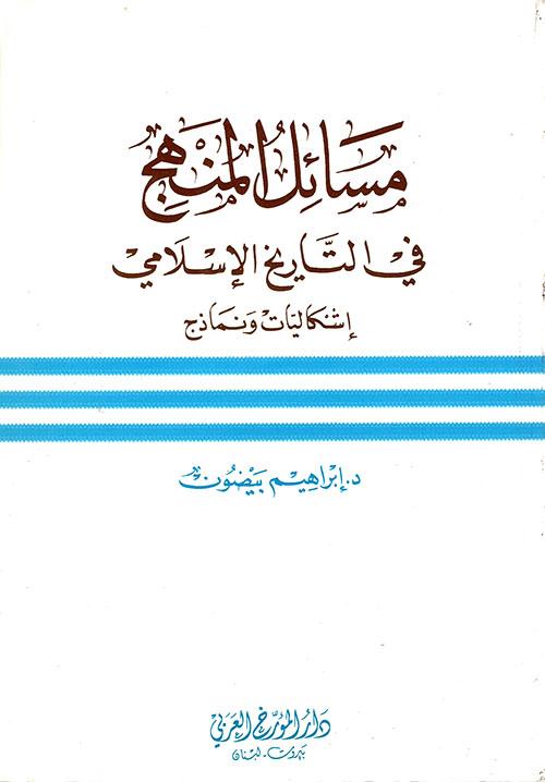 مسائل المنهج في التاريخ الإسلامي - إشكاليات ونماذج