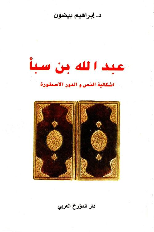 عبد الله بن سبأ - اشكالية النص والدور الاسطورة