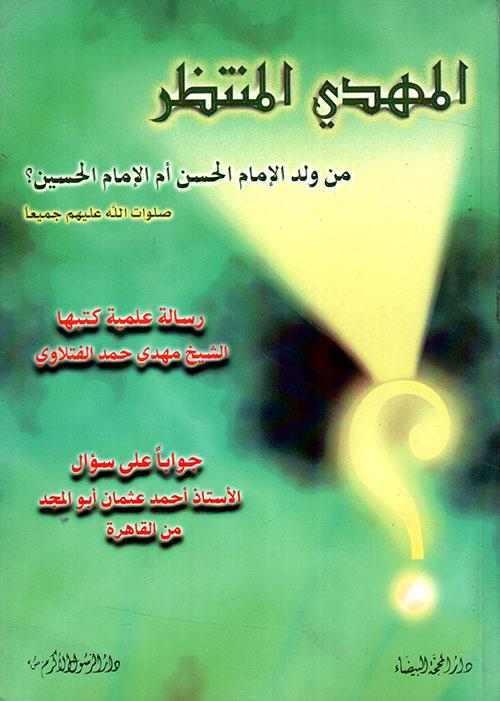 المهدي المنتظر من ولد الإمام الحسن أم الإمام الحسين؟