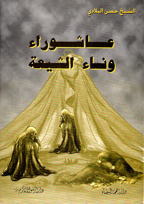 عاشوراء ونساء الشيعة
