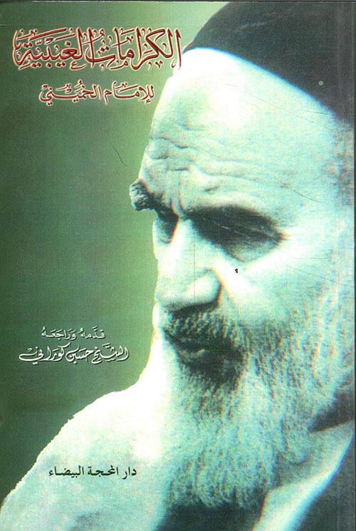 الكرامات الغيبية للإمام الخميني