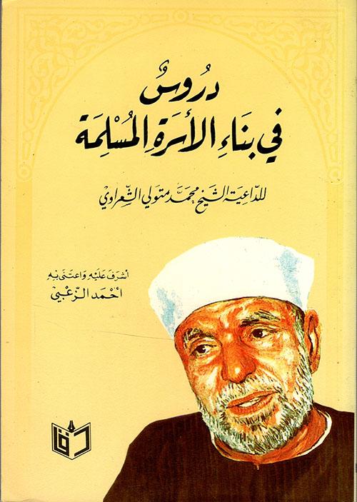 دروس في بناء الأسرة المسلمة