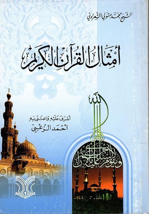 أمثال القرآن الكريم