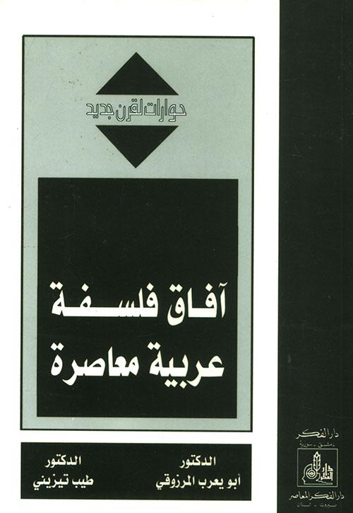 آفاق فلسفة عربية معاصرة