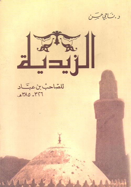الزيدية للصاحب بن عباد