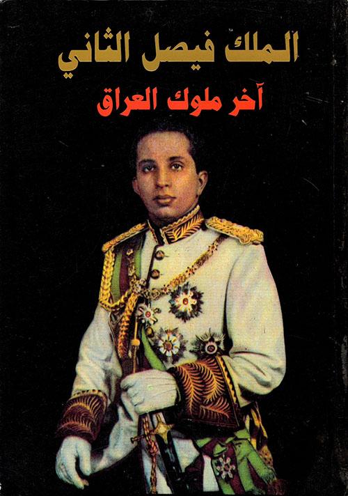 الملك فيصل الثاني - آخر ملوك العراق