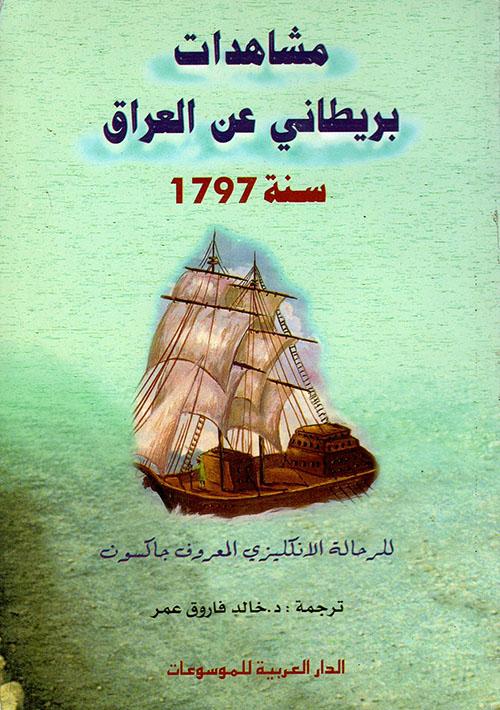 مشاهدات بريطاني عن العراق 1797