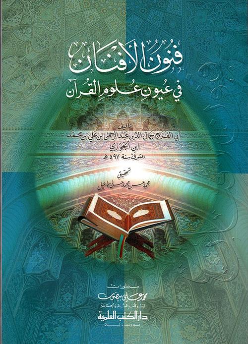 فنون الأفنان في عيون علوم القرآن