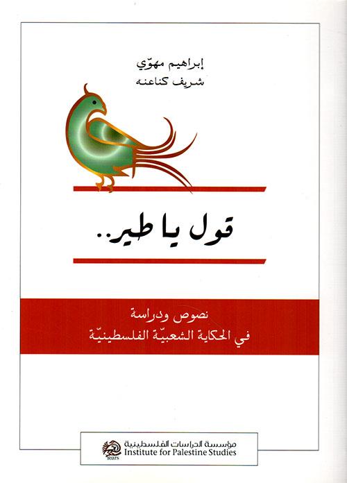 قول يا طير.. ؛ نصوص ودراسة في الحكاية الشعبية الفلسطينية