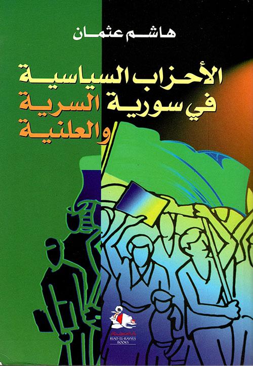 الأحزاب السياسية في سورية السرية والعلنية