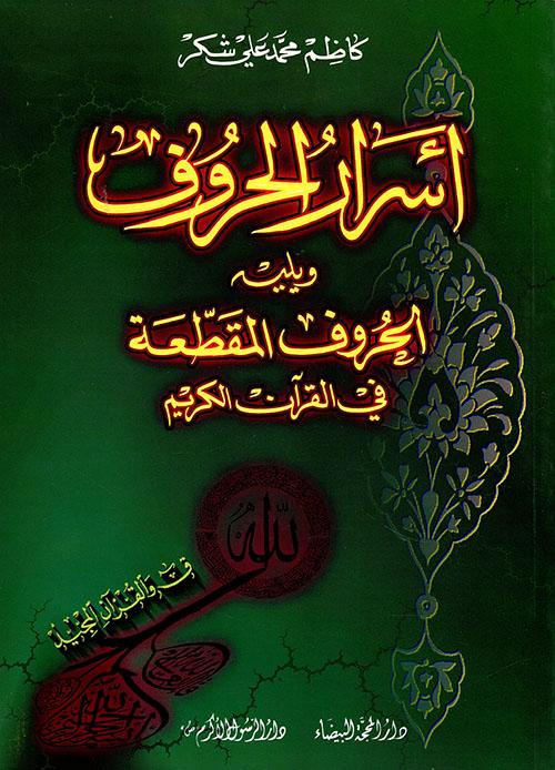 أسرار الحروف ويليه الحروف المقطعة في القرآن الكريم