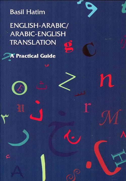ENGLISH - ARABIC/ARABIC - ENGLISH TRANSLATION - A Practical Guide