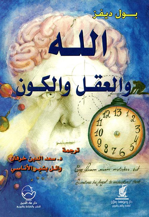الله والعقل والكون