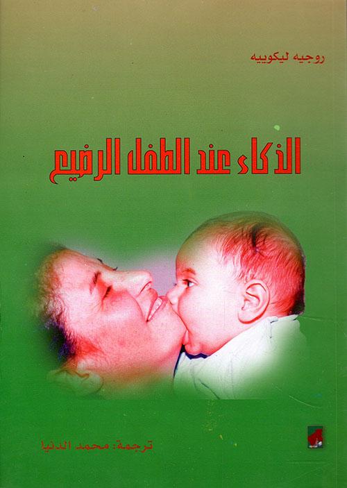 الذكاء عند الطفل الرضيع