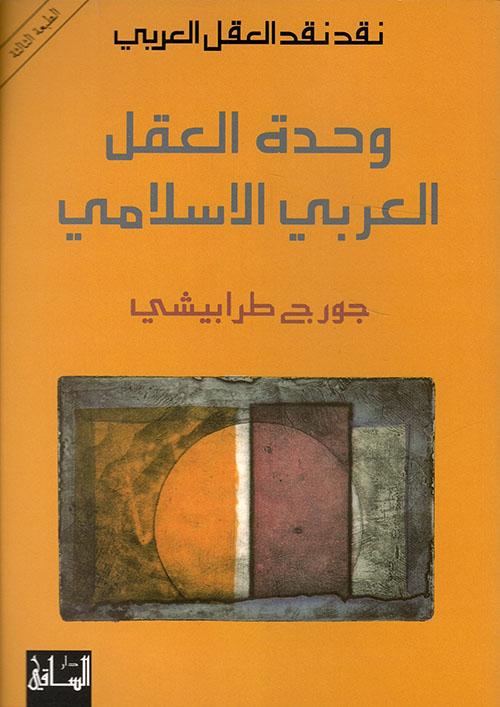 وحدة العقل العربي الإسلامي - نقد نقد العقل العربي